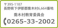 喬木村教育委員会電話番号