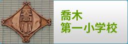 喬木村第一小学校