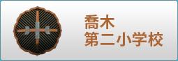 喬木村第二小学校