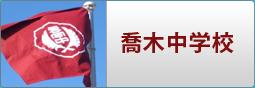 喬木村第三小学校
