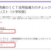 【業務連絡】 教員のICT活用指導力調査